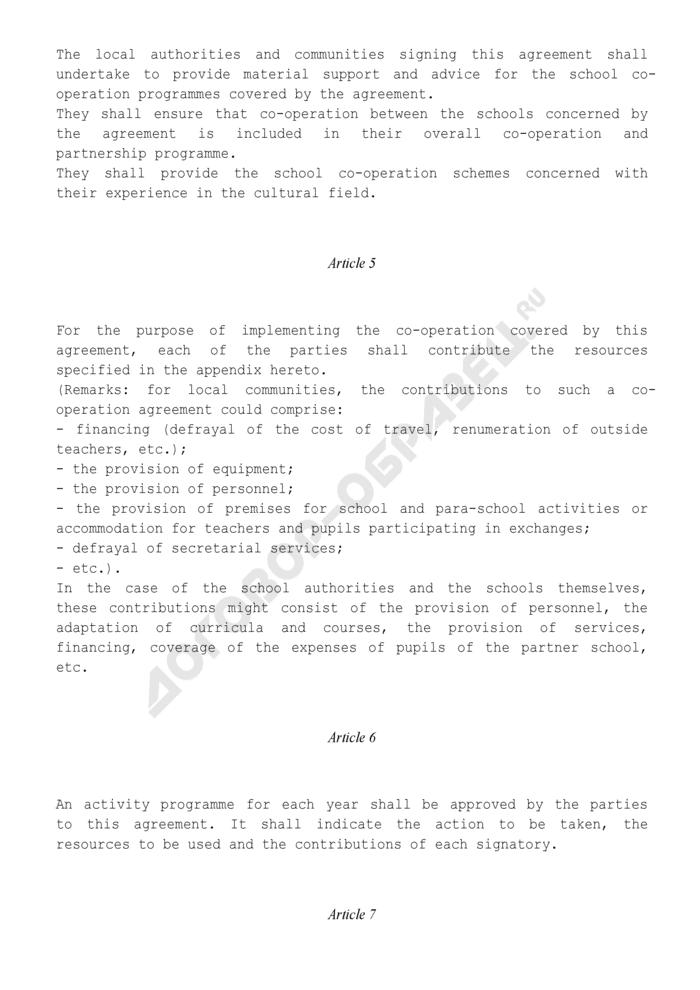 Типовое соглашение о транснациональном сотрудничестве между школами и местными сообществами (англ.). Страница 3