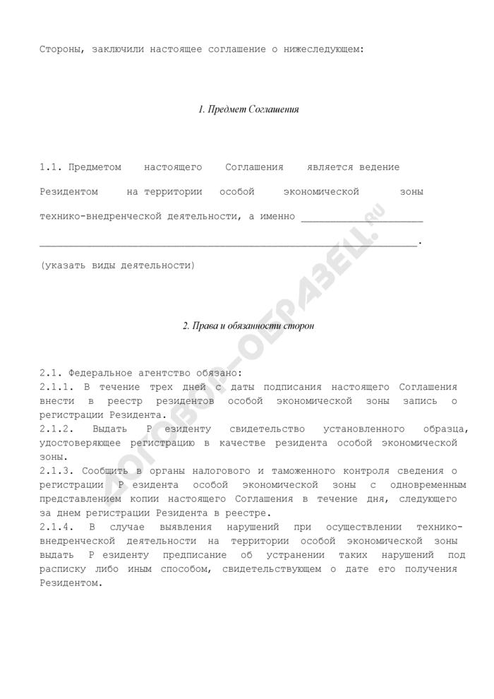 Типовое соглашение о ведении технико-внедренческой деятельности на территории особой экономической зоны субъекта Российской Федерации. Страница 2