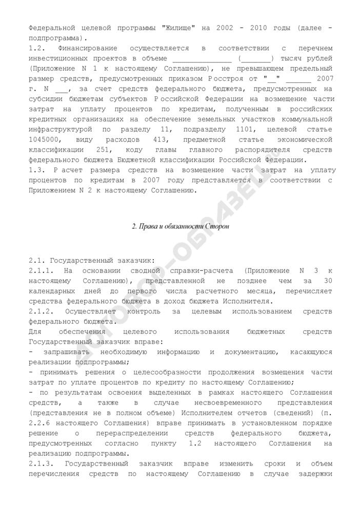 Типовое соглашение о предоставлении из федерального бюджета на 2007 год бюджетам субъектов Российской Федерации субсидий на возмещение части затрат на уплату процентов по кредитам, полученным в российских кредитных организациях на обеспечение земельных участков под жилищное строительство коммунальной инфраструктурой. Страница 2