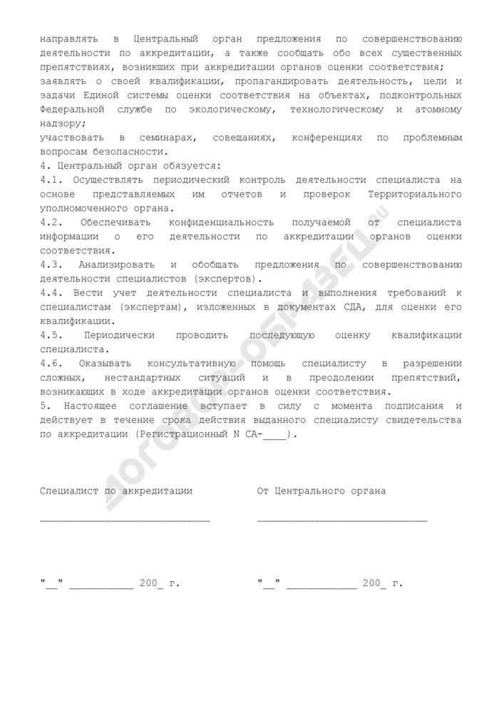 Форма соглашения о сотрудничестве между Центральным органом и специалистом (экспертом) по аккредитации органов оценки соответствия на объектах, подконтрольных Ростехнадзору. Страница 2