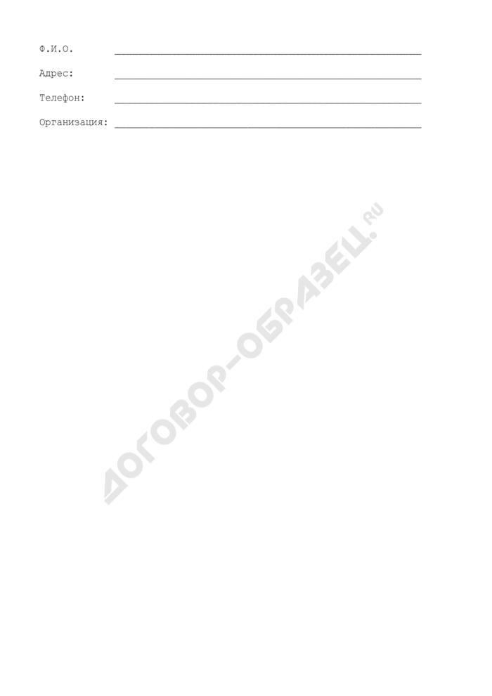 Форма соглашения о сотрудничестве между Центральным органом и специалистом (экспертом) по аккредитации органов оценки соответствия на объектах, подконтрольных Ростехнадзору. Страница 3