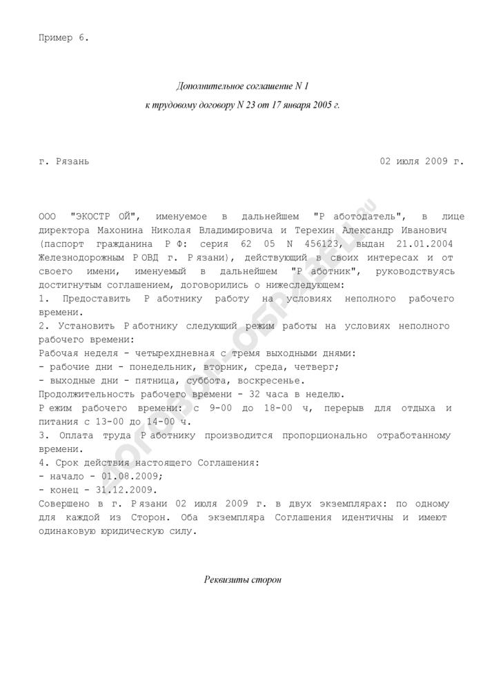 Дополнительное соглашение к трудовому договору об установлении работнику режима работы на условиях неполного рабочего времени (пример). Страница 1