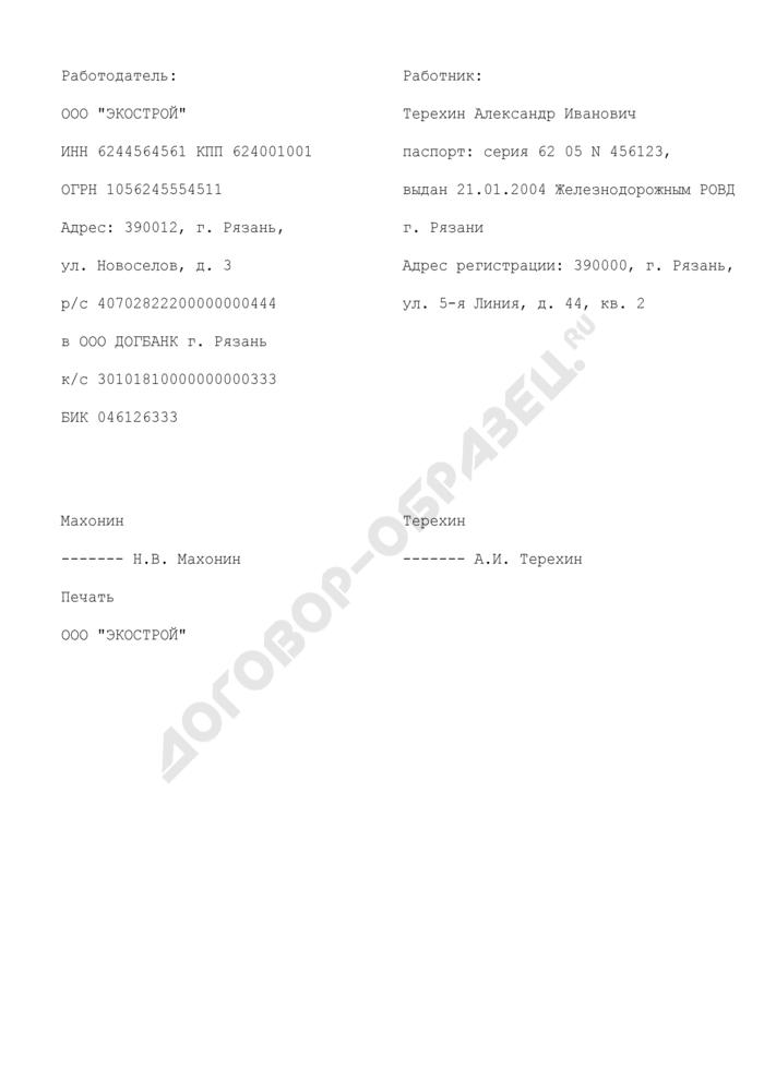 Дополнительное соглашение к трудовому договору об установлении работнику режима работы на условиях неполного рабочего времени (пример). Страница 2