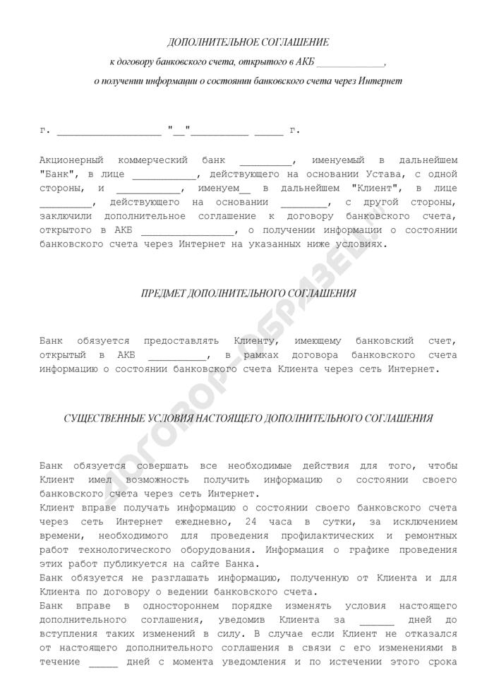 Дополнительное соглашение о получении информации о состоянии банковского счета через Интернет к договору банковского счета, открытого в акционерном коммерческом банке. Страница 1