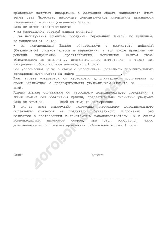 Дополнительное соглашение о получении информации о состоянии банковского счета через Интернет к договору банковского счета, открытого в акционерном коммерческом банке. Страница 2