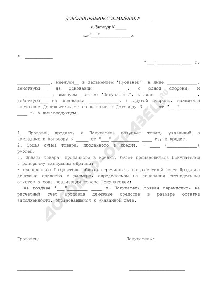 Дополнительное соглашение к договору купли-продажи товара в кредит. Страница 1