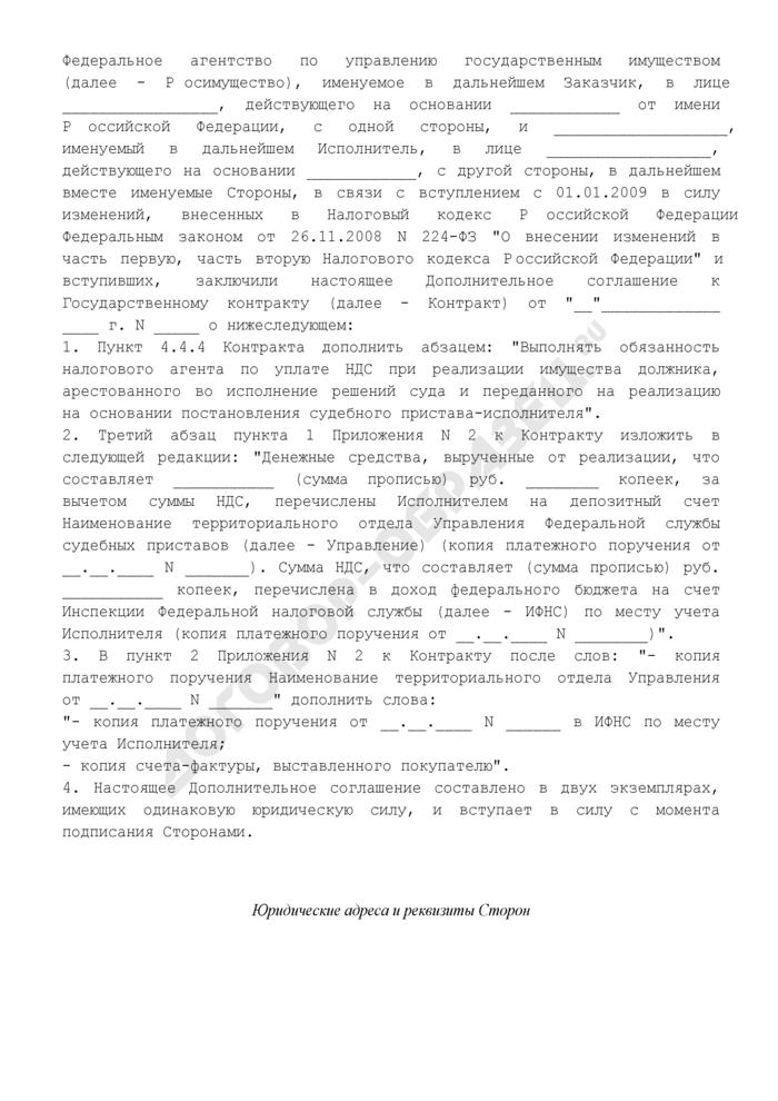 Дополнительное соглашение к Государственному контракту, заключенному по результатам проведения открытого конкурса на оказание услуг по реализации имущества, арестованного во исполнение судебных актов или актов других органов, которым предоставлено право принимать решения об обращении взыскания на имущество, на территории г. Москвы и Московской области. Страница 1