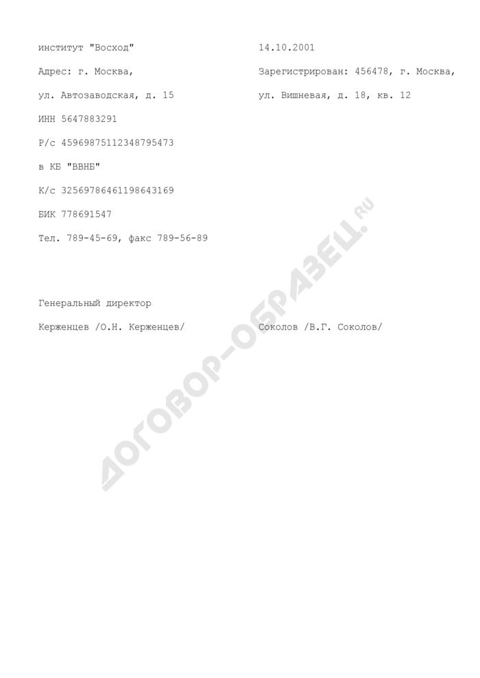 Дополнительное соглашение о расторжении трудового договора (пример). Страница 2