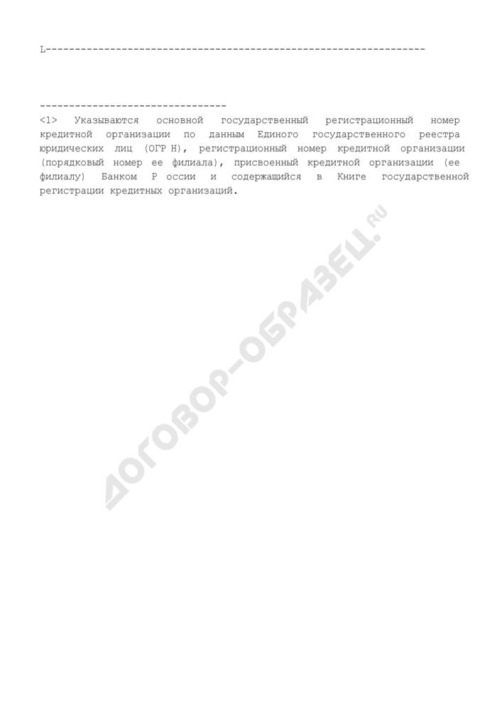 Информационное сообщение о проведении (об отказе в проведении) внеплановой проверки кредитной организации (ее филиала). Форма N 2. Страница 3