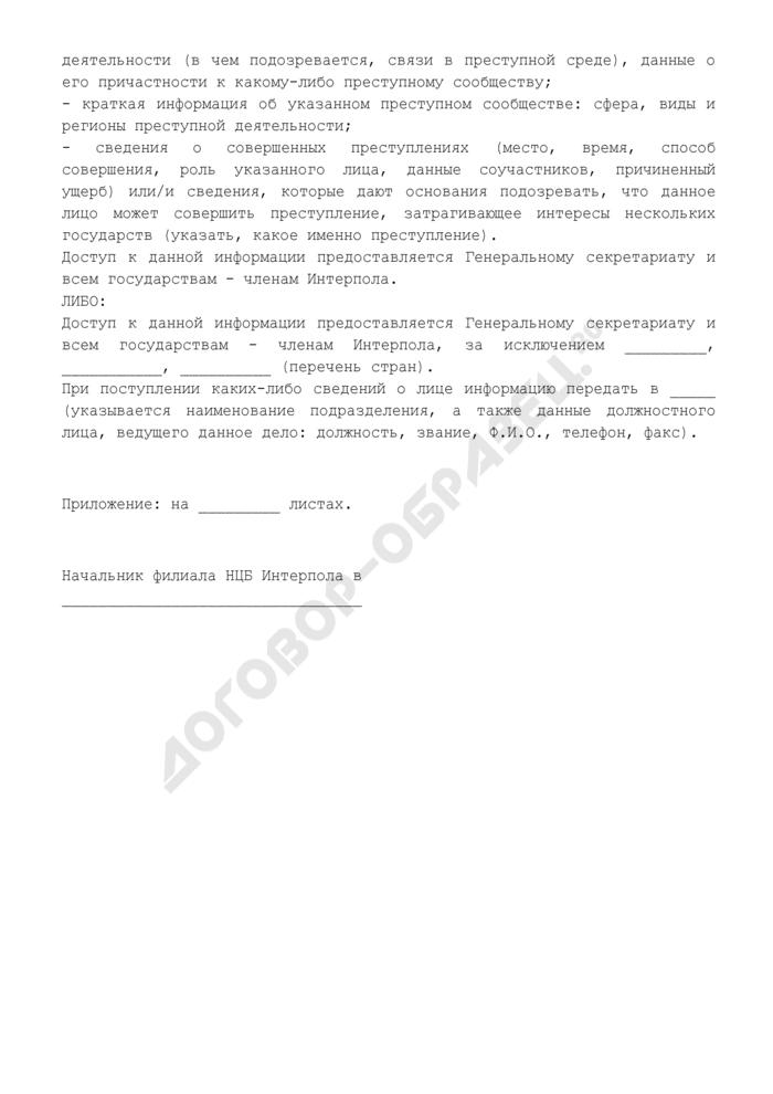 Сообщение об издании уведомления Интерпола с зеленым углом (GREEN NOTICE). Страница 2