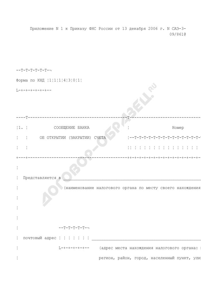 Сообщение банка об открытии (закрытии) счета. Страница 1