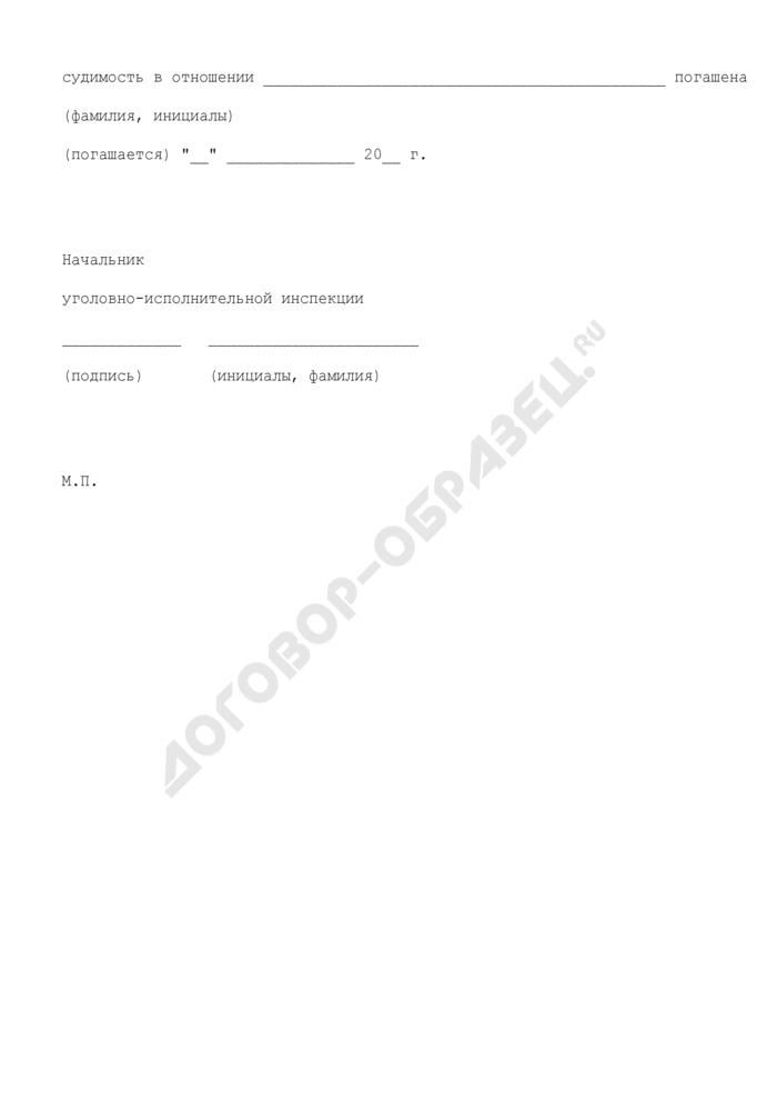 Сообщение в военный комиссариат о снятии с учета осужденного (гражданина Российской Федерации), подлежащего призыву на действительную военную службу (образец). Страница 2