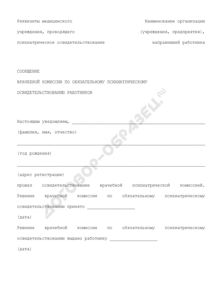 Сообщение врачебной комиссии по обязательному психиатрическому освидетельствованию работников, осуществляющих отдельный вид деятельности, в том числе деятельность, связанную с источниками повышенной опасности (с влиянием вредных веществ и неблагоприятных производственных факторов), а также работающих в условиях повышенной опасности в г. Москве. Страница 1
