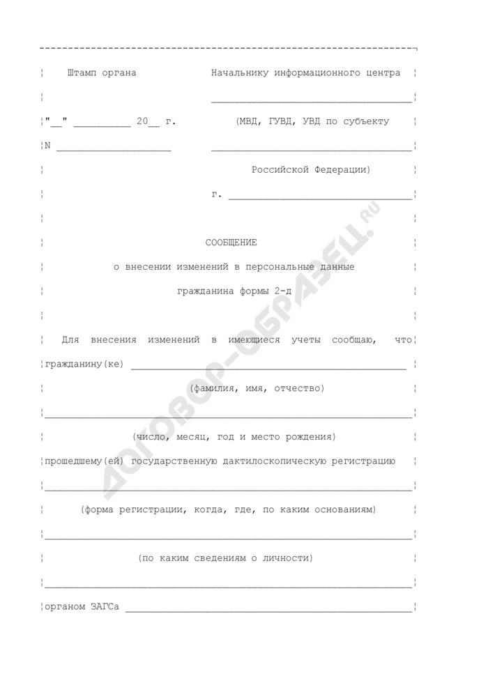 Сообщение о внесении изменений в персональные данные гражданина (образец). Форма N 2-Д. Страница 1