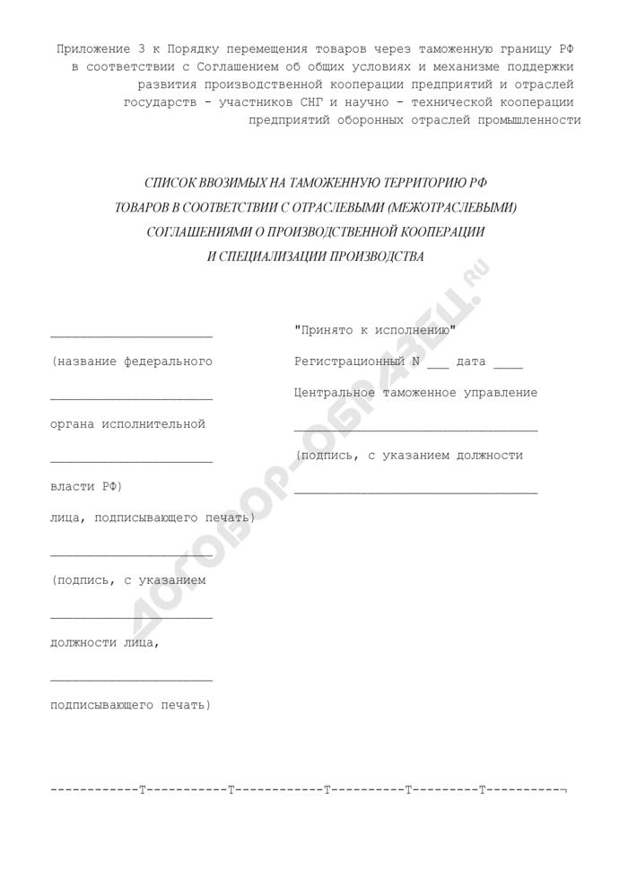 Список ввозимых на таможенную территорию Российской Федерации товаров в соответствии с отраслевыми (межотраслевыми) соглашениями о производственной кооперации и специализации производства. Страница 1