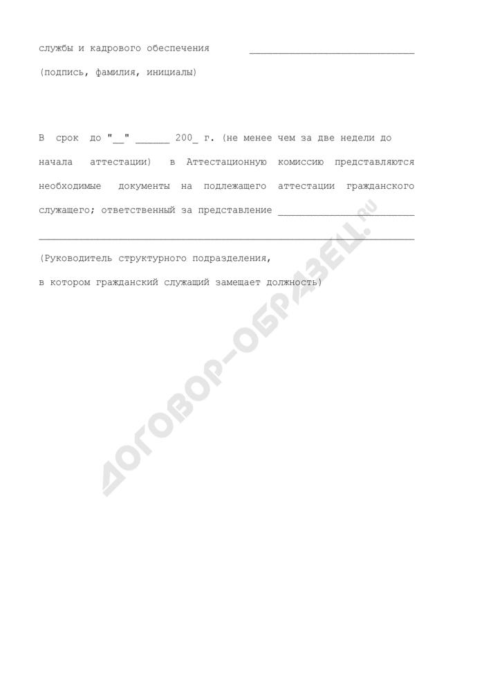 Список государственных гражданских служащих аппарата Судебного департамента (руководителей органов Судебного департамента в субъектах Российской Федерации), подлежащих аттестации. Страница 2