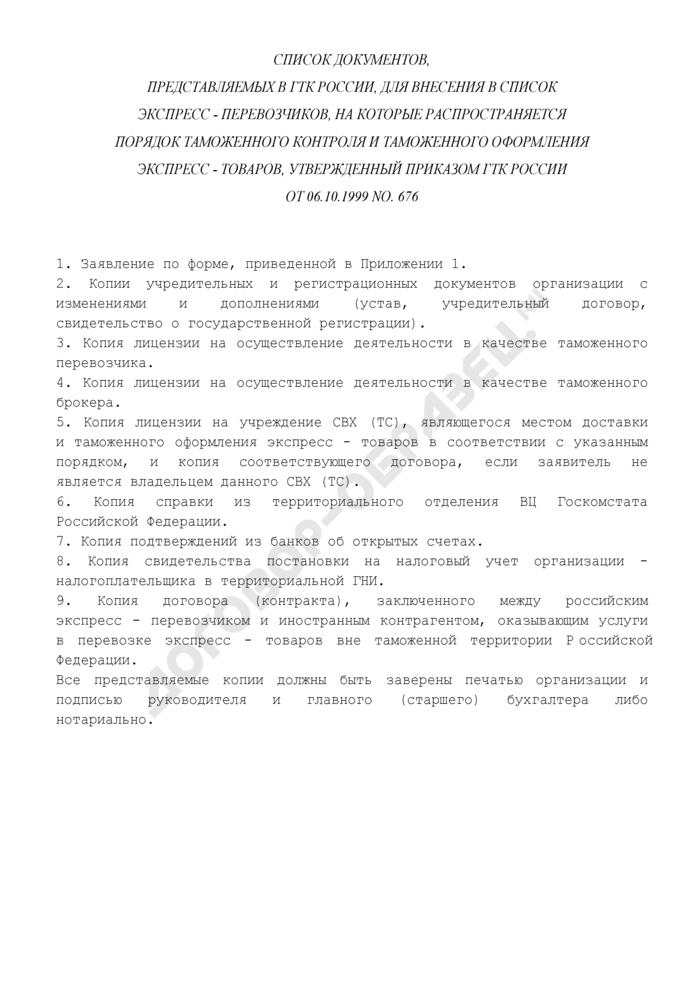 Список документов, представляемых в ГТК России, для внесения в список экспресс-перевозчиков. Страница 1