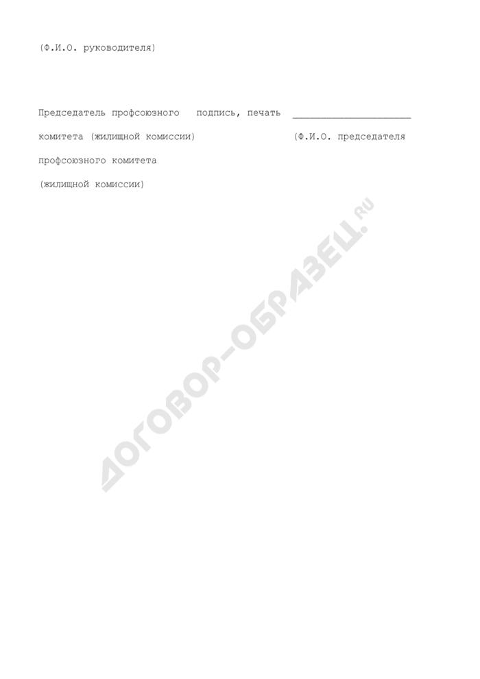 Список на заселение жилого помещения муниципального жилищного Одинцовского муниципального района Московской области фонда по договору социального найма. Страница 2