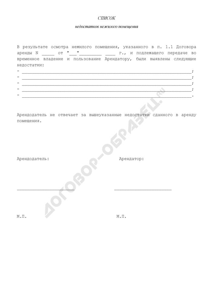 Список недостатков нежилого помещения, сдаваемого в аренду (приложение к договору аренды нежилого помещения). Страница 1