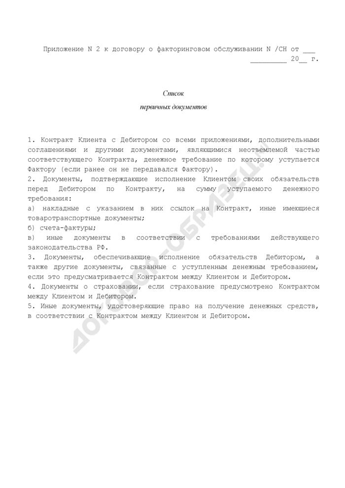 Список первичных документов (приложение к договору о факторинговом обслуживании). Страница 1