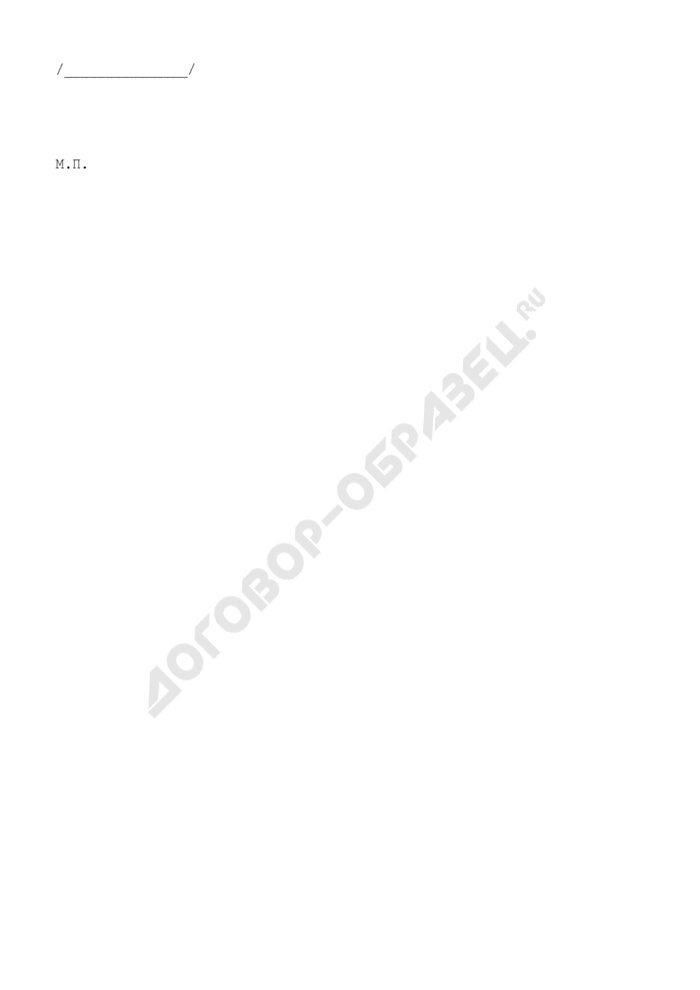 Список соискателей на именную стипендию префекта Зеленоградского административного округа г. Москвы для молодежи. Страница 2