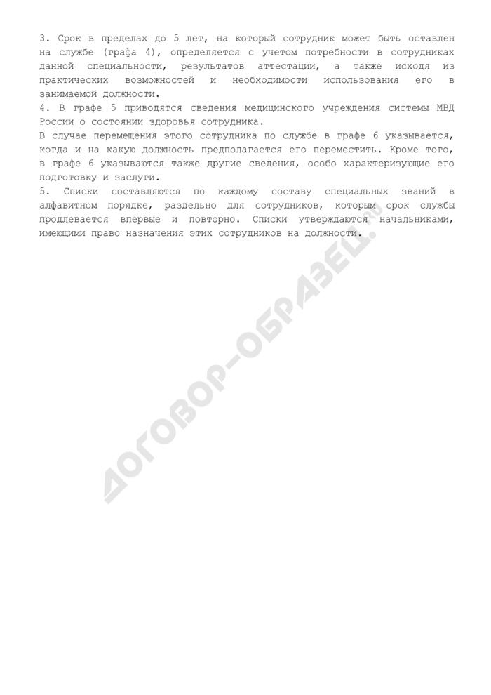 Список сотрудников органов внутренних дел, оставляемых на службе сверх установленного предельного возраста. Страница 3