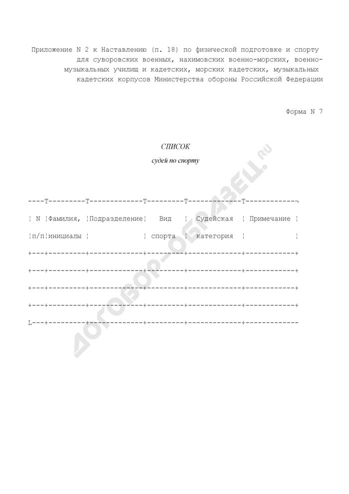 Список судей по спорту. Форма N 7. Страница 1