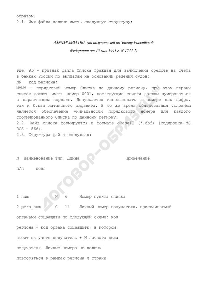 Реестр (список) для зачисления денежных средств на действующие счета, открытые в банках России, граждан, имеющих право на получение денежной компенсации в возмещение вреда, причиненного здоровью граждан в связи с радиационным воздействием вследствие чернобыльской катастрофы либо с выполнением работ по ликвидации последствий катастрофы на Чернобыльской АЭС, на основании решений судов. Форма N 5. Страница 3