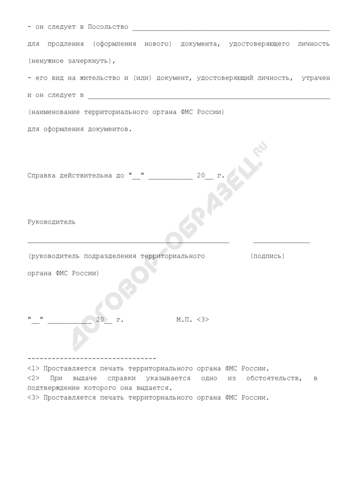 Справка, выдаваемая иностранному гражданину для следования к месту выдачи ранее утерянного либо с истекшим сроком действия документа, при нахождении гражданина вне пределов субъекта Российской Федерации, где ему было разрешено временное проживание (образец). Страница 2