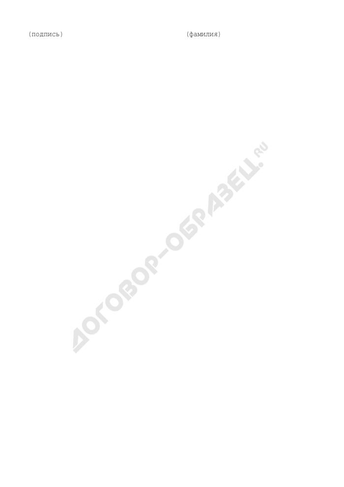 Справка, подтверждающая факт бесплатного или льготного получения (приобретения) инвалидами транспортного средства по линии органов социальной защиты населения города Москвы. Страница 2