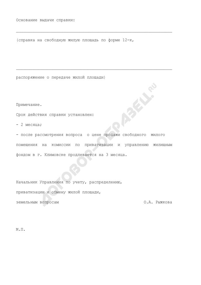 Справка-разрешение на выкуп свободного жилого помещения, расположенного в коммунальной квартире на территории г. Климовска Московской области. Страница 3