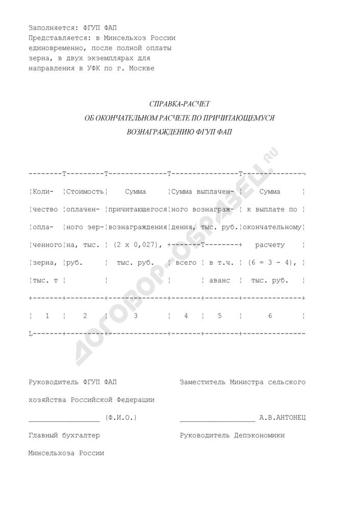 Справка-расчет об окончательном расчете по причитающемуся вознаграждению федерального агентства по регулированию продовольственного рынка при Минсельхозе России. Страница 1