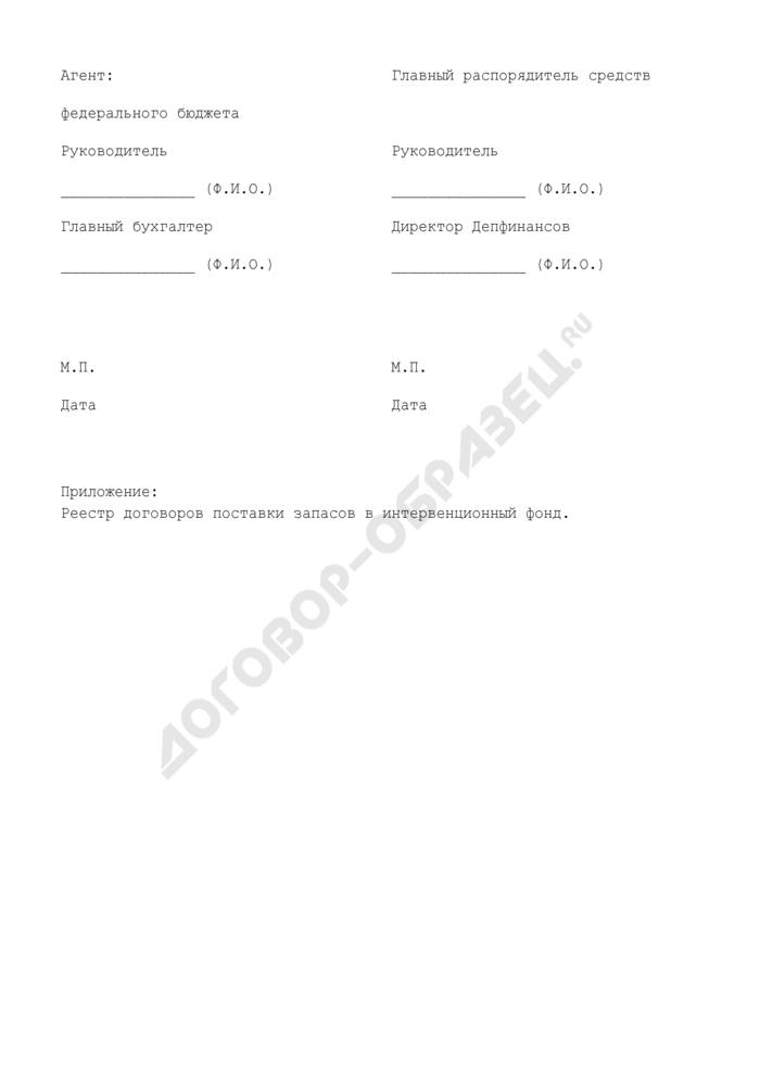Справка-расчет о причитающемся агенту вознаграждении за проведение государственных закупочных интервенций. Страница 2
