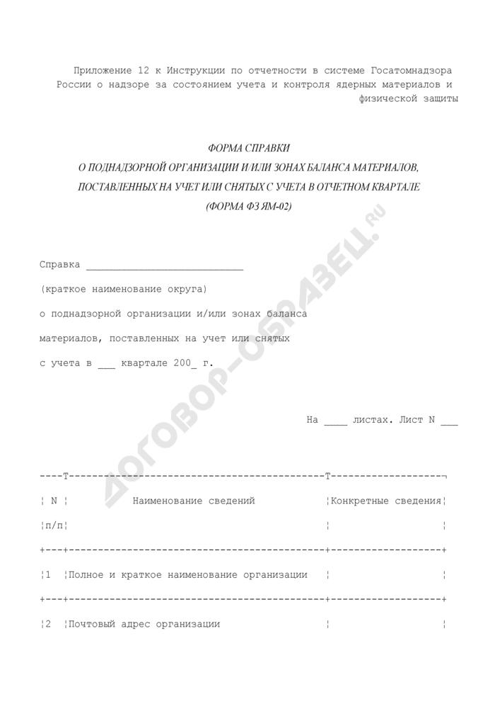 Форма справки о поднадзорной организации и/или зонах баланса материалов, поставленных на учет или снятых с учета в отчетном квартале. Форма N ФЗ ям-02. Страница 1