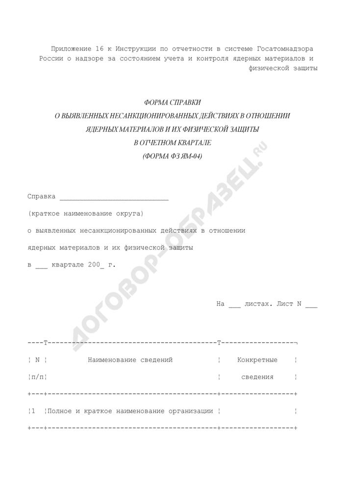 Форма справки о выявленных несанкционированных действиях в отношении ядерных материалов и их физической защиты в отчетном квартале. Форма N ФЗ ям-04. Страница 1