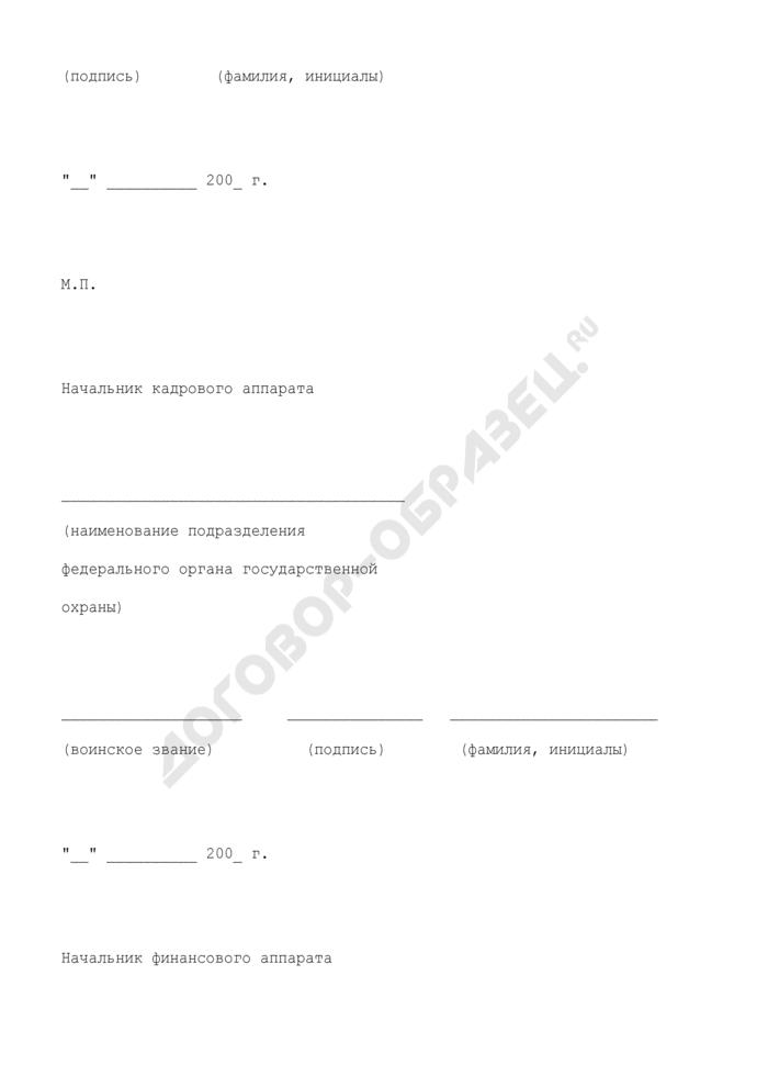 Справка военнослужащему на получение единовременного пособия. Страница 2