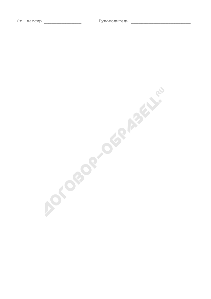 Справка кассира-операциониста. Специализированная форма N 17-ОН. Страница 3