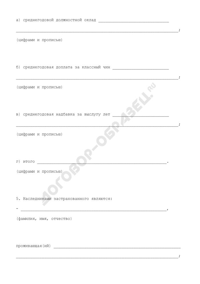 Справка о гибели (смерти) застрахованного в период работы для выплаты страховой суммы. Страница 3