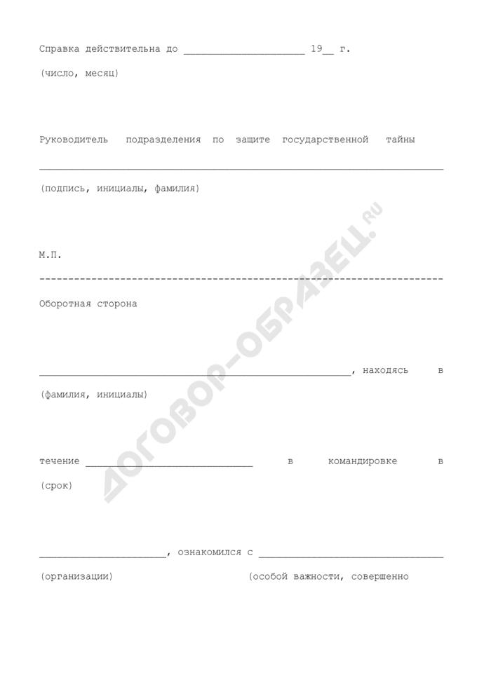 Справка о допуске по первой форме. Форма N 11. Страница 2