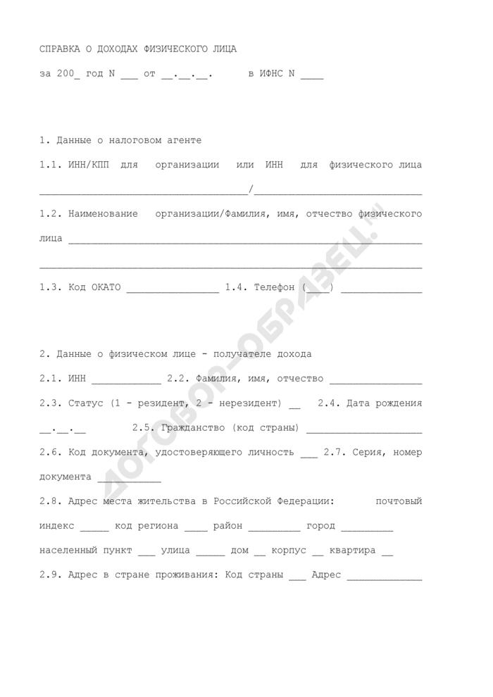 Справка о доходах физического лица. Форма N 2-НДФЛ. Страница 1