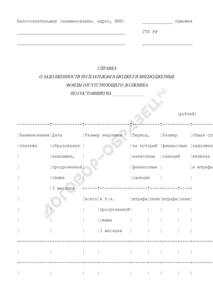 Справка о задолженности по платежам в бюджет и внебюджетные фонды отсутствующего должника. Страница 1