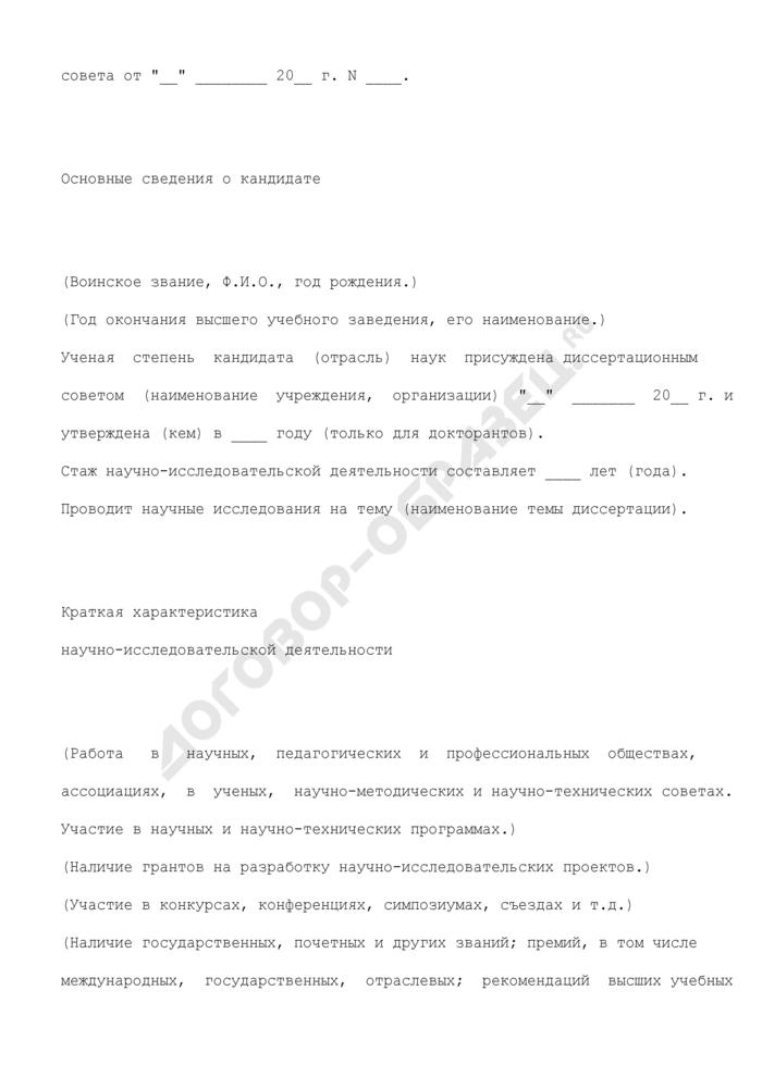 Справка о кандидате на получение стипендии Министра обороны Российской Федерации. Страница 2