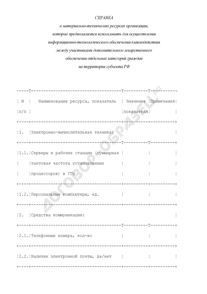 Справка о материально-технических ресурсах организации, которые предполагается использовать для осуществления информационно-технологического обеспечения взаимодействия между участниками дополнительного лекарственного обеспечения отдельных категорий граждан на территории субъекта РФ. Страница 1