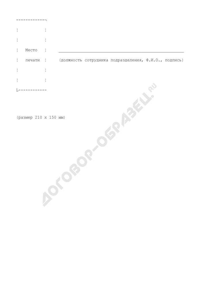 Образец справки о приеме заявления о выдаче свидетельства на въезд (возвращение) в Российскую Федерацию. Страница 2