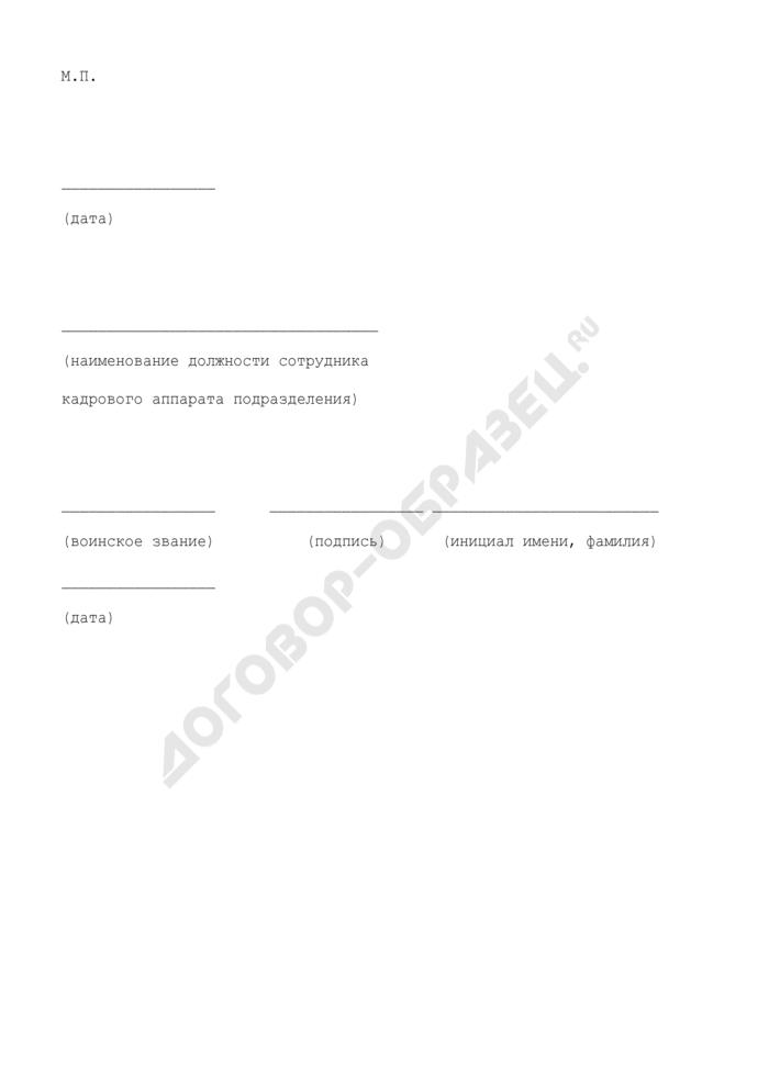 Справка о неполучении компенсации на детей военнослужащим федеральных органов государственной охраны. Страница 2