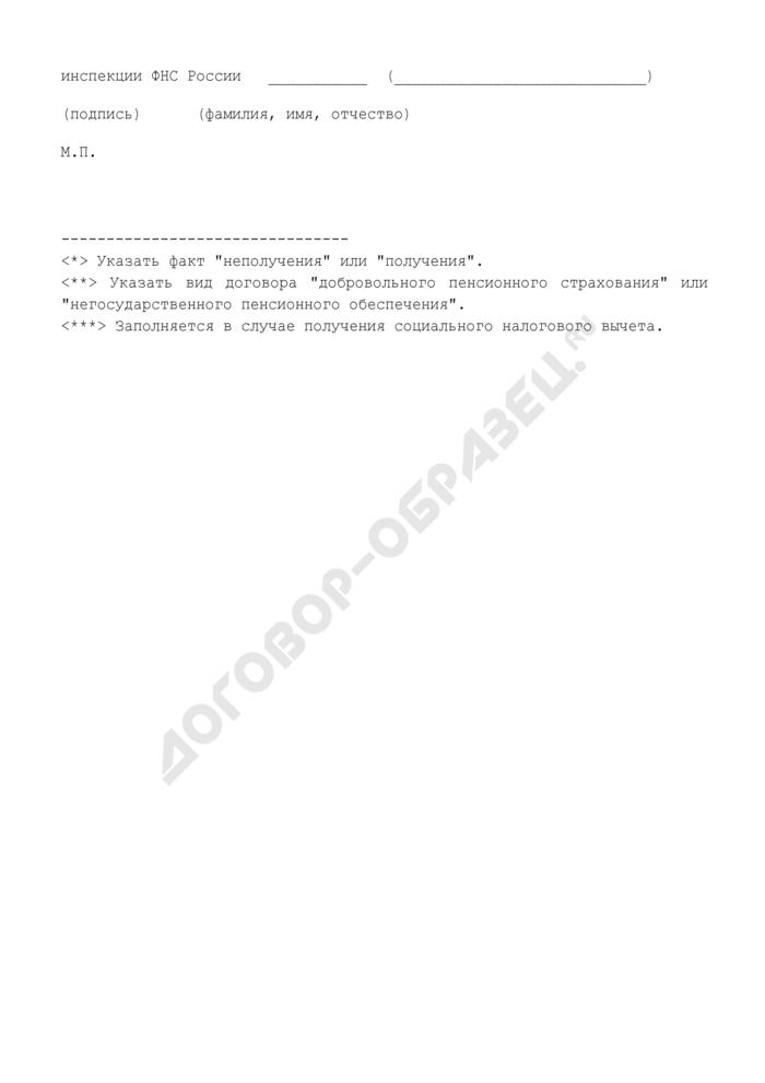 Справка о подтверждении неполучения налогоплательщиком социального налогового вычета либо подтверждении факта получения налогоплательщиком суммы предоставленного социального налогового вычета, указанного в подпункте 4 пункта 1 статьи 219 Налогового кодекса Российской Федерации. Страница 3