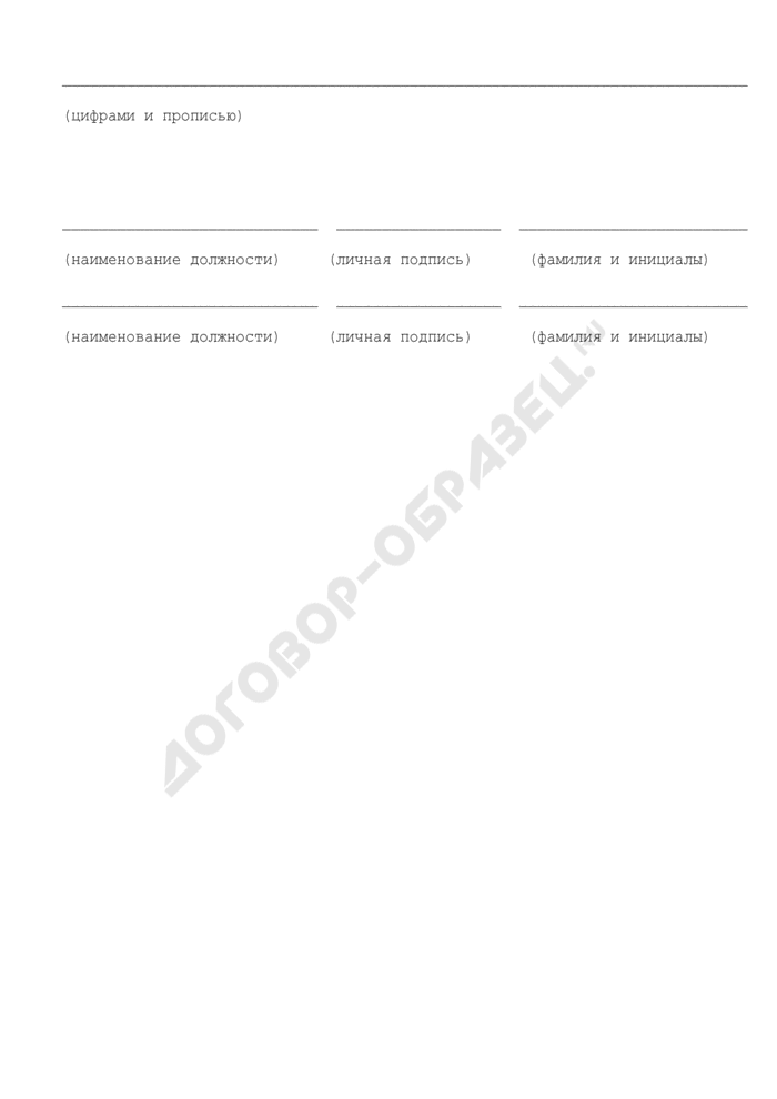 Отчетная справка кассового работника кредитной организации (внутренних структурных подразделений кредитной организации) на основании приходных, расходных кассовых документов. Страница 3
