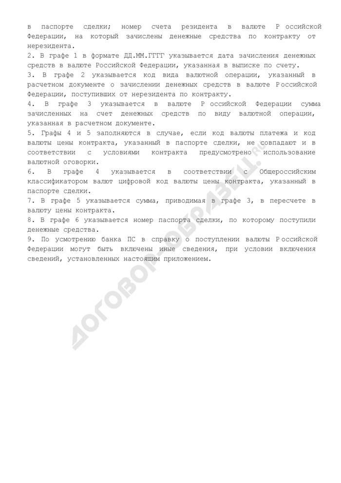 Справка о поступлении валюты Российской Федерации при проведении валютных операций по контракту, связанных с зачислением валюты Российской Федерации, поступившей от нерезидента на счет резидента в банке ПС. Страница 3