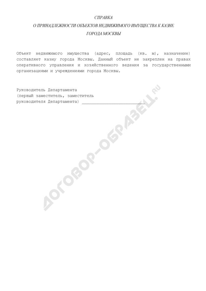 Справка о принадлежности объектов недвижимого имущества к казне города Москвы. Страница 1