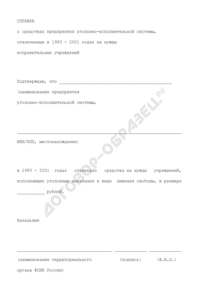 Справка о средствах предприятия уголовно-исполнительной системы, отвлеченных в 1993 - 2001 годах на нужды исправительных учреждений. Страница 1